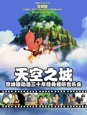 【万有音乐系】天空之城宫崎骏动漫三十年经典视听音乐会--北京站