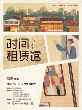 温情爆笑话剧《时间租赁馆》(六回同名小说改编)-北京
