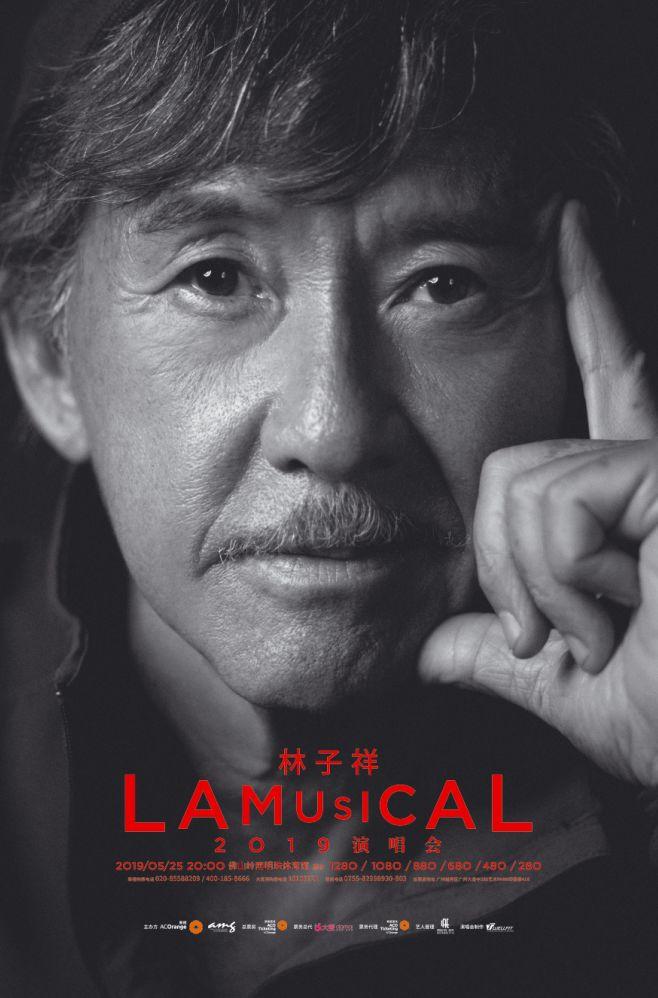 飚歌之王林子祥Lamusical佛山演唱会3月22日11:18开票!