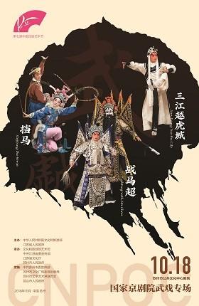 第七届中国昆剧艺术节 国家京剧院武戏专场