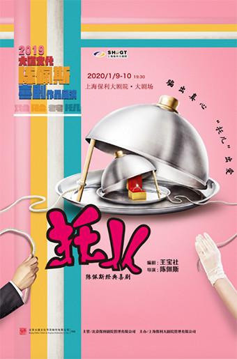上海保利大剧院五周年庆系列演出 陈佩斯喜剧作品展演--托儿