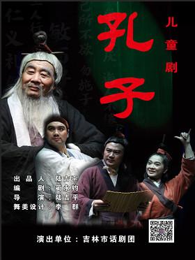 大型国学儿童剧《孔子》-乌兰浩特