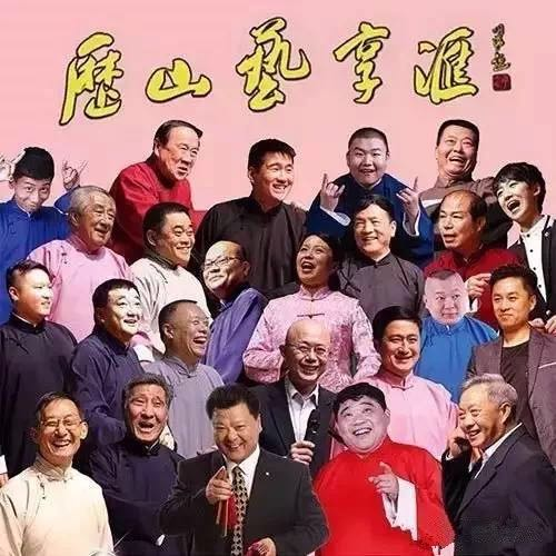 【济南】历山艺享汇—相声大会(2019年三月)