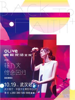"OLive橄榄现场呈现·2018杨乃文""BACK TO FAITH+""信念回归巡回演唱会"