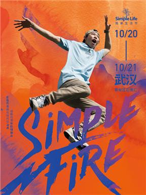 2018简单生活节 武汉站 Simple Fire