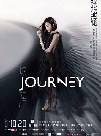 """2018张韶涵""""旅程""""世界巡回演唱会—金华站"""