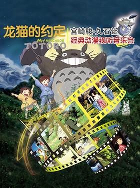 龙猫的约定-宫崎骏·久石让经典动漫视听音乐会