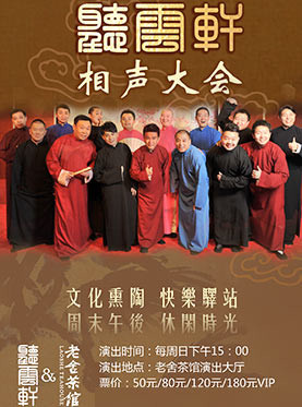 """2019北京老舍茶馆""""听云轩相声大会"""""""