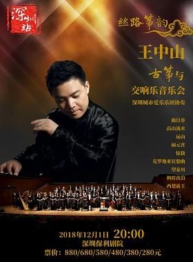 《丝路筝韵》--王中山古筝与交响乐音乐会