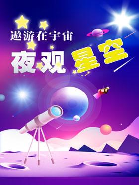 【亲子】夜观星空天文活动,遨游在宇宙-北京