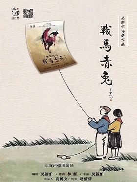 第七届中国苏州评弹艺术节 上海评弹团  中篇评话:战马赤兔