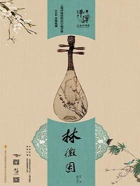 第七届中国苏州评弹艺术节 上海评弹团  中篇评弹:林徽因