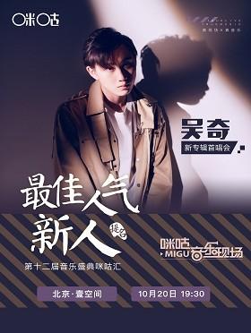 第十二届咪咕汇年度最佳人气新人提名 吴奇专辑首唱会-北京站