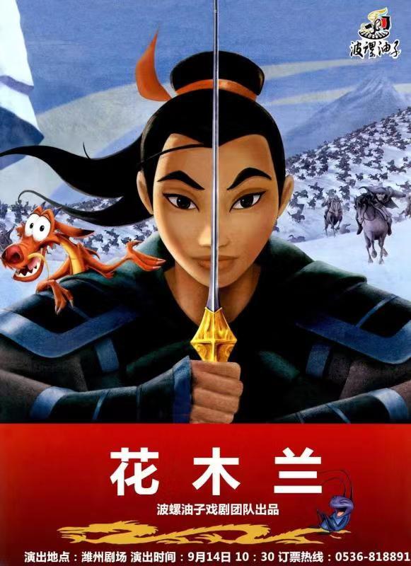 【潍坊】儿童剧系列演出—《花木兰》