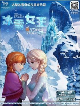 大型冰雪奇幻儿童音乐剧《冰雪女王》---重庆站