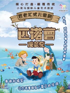 百老汇式儿童剧——《匹诺曹成长记》---重庆站
