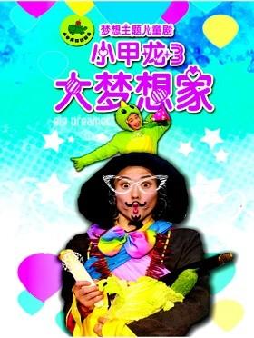 梦想主题儿童剧《小甲龙之大梦想家》---重庆站