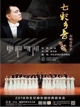 零钱音乐会系列-《七彩乡音》合唱音乐会