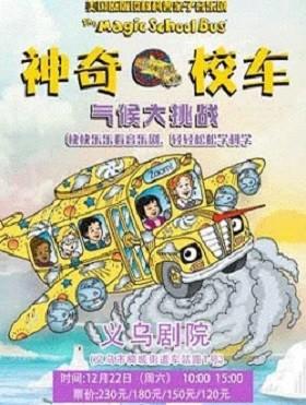 美国原版授权科普亲子音乐剧《神奇校车:气候大挑战》-义乌站
