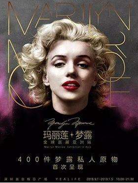 【小橙堡】《玛丽莲·梦露全球巡展亚洲站深圳站》