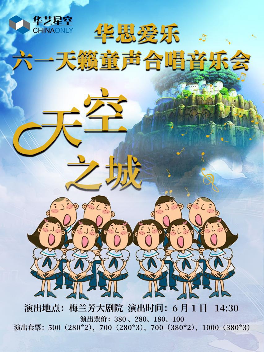 华思爱乐·六一天籁童声合唱音乐会《天空之城》