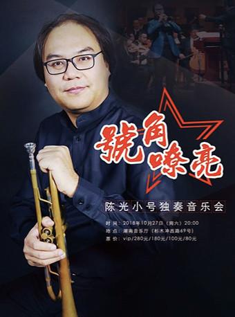 '號角嘹亮'陈光小号独奏音乐会