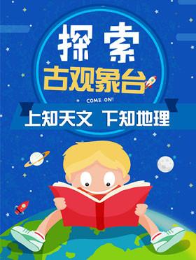 亲子天文探索,古观象台的前世今生-北京站