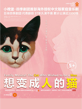 【小橙堡】家庭音乐剧四季剧团首部海外授权中文版音乐剧《想变成人的猫》