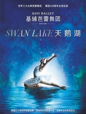 古典芭蕾舞剧《天鹅湖》基辅芭蕾舞团150周年世界巡演成都站