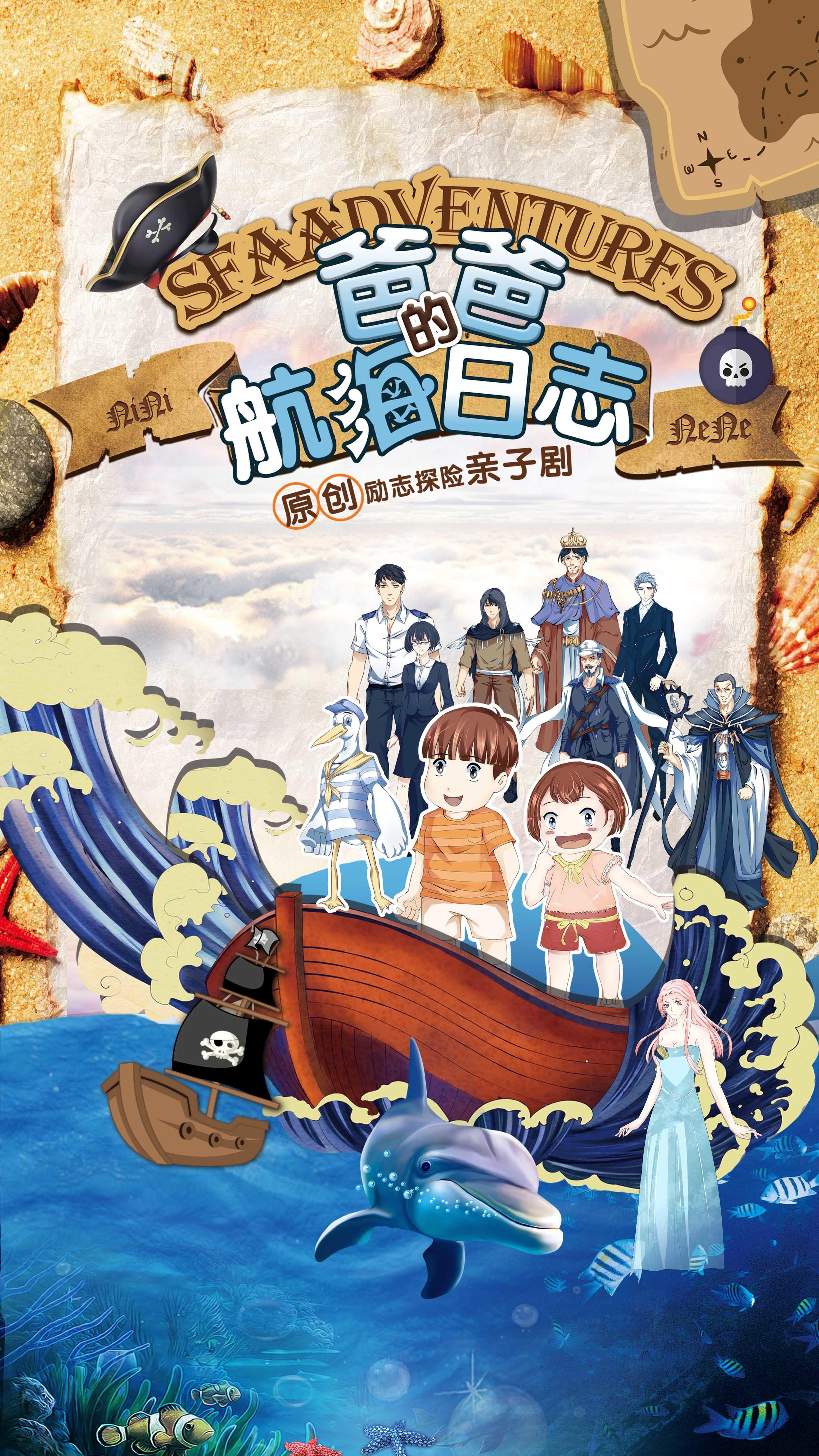 2018年大型原创励志探险亲子剧《爸爸的航海日志》---北京站