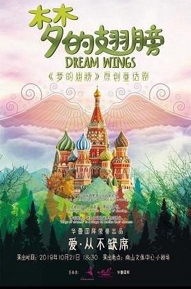"""《梦的翅膀》原创童话剧""""爱从不缺席"""""""