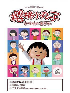 《樱桃小丸子——灰姑娘的音乐剧》-深圳站