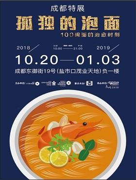 【小橙堡】《孤独的泡面展》-成都站