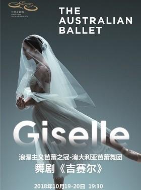浪漫主义芭蕾之冠——澳大利亚芭蕾舞团舞剧《吉赛尔》