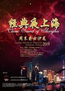 经典夜上海·周末爵士沙龙  光影留声·致敬辉煌70