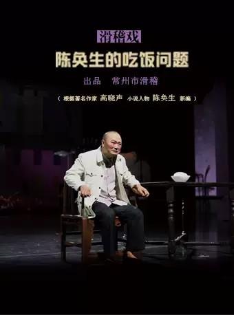 第五届中国原创话剧邀请展 滑稽戏《陈奂生的吃饭问题》