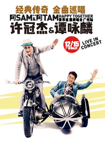 许冠杰·谭咏麟 阿 SAM & 阿 TAM HAPPY TOGETHER 巡回演唱会-广州站