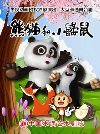 大型卡通舞台剧《熊猫和小鼹鼠》(11月)