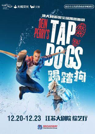 澳大利亚国宝级舞剧《踢踏狗》