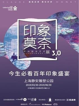 《印象莫奈:时光映迹艺术展》---上海站