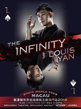 甄泽权(Louis Yan)世界巡回魔术之旅澳门站2018