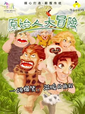 百老汇式儿童剧——《原始人大冒险》