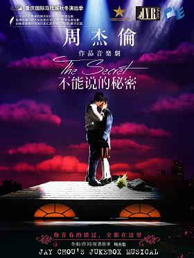 周杰伦作品音乐剧《不能说的秘密》2018全球巡演重庆站
