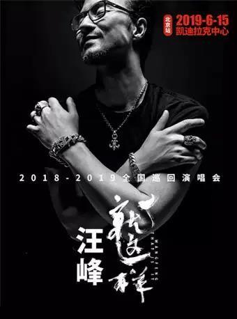 2019年6月北京有哪些演唱会安排 北京6月份演唱会排期汇总