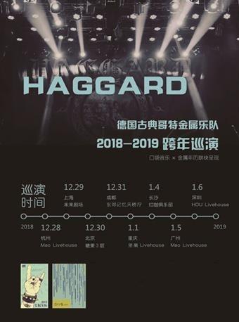 德国古典金属乐队HAGGARD2018-2019跨年巡演