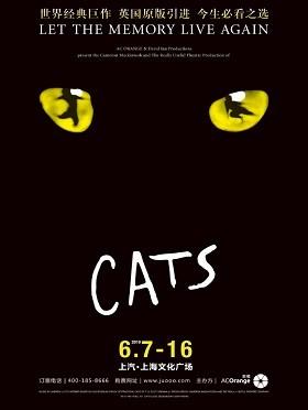 世界经典原版音乐剧《猫》CATS -上海站