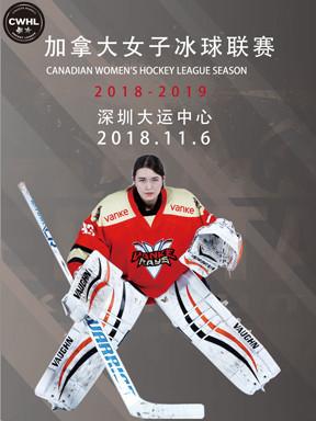 2018/19 CWHL加拿大女子冰球联赛
