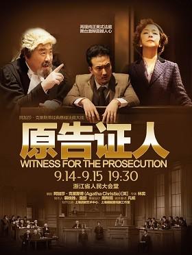 阿加莎克里斯蒂经典悬疑法庭大戏《原告证人》—— 杭州站