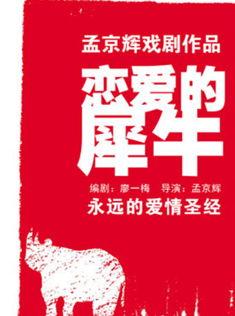 孟京辉戏剧作品《恋爱的犀牛》