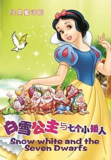 亲子儿童剧《白雪公主和七个小矮人》| 最美的公主